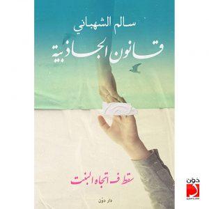 تحميل كتاب ديوان قانون الجاذبية - سالم الشهباني لـِ: سالم الشهباني
