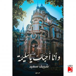 تحميل كتاب رواية وأنا أُحبك يا سليمة - شريف سعيد لـِ: شريف سعيد
