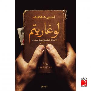 تحميل كتاب رواية لوغاريتم - أمير عاطف لـِ: أمير عاطف