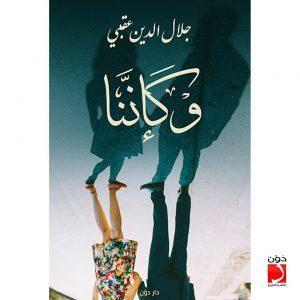 تحميل كتاب ديوان وكإننا - جلال الدين عقبي لـِ: جلال الدين عقبي