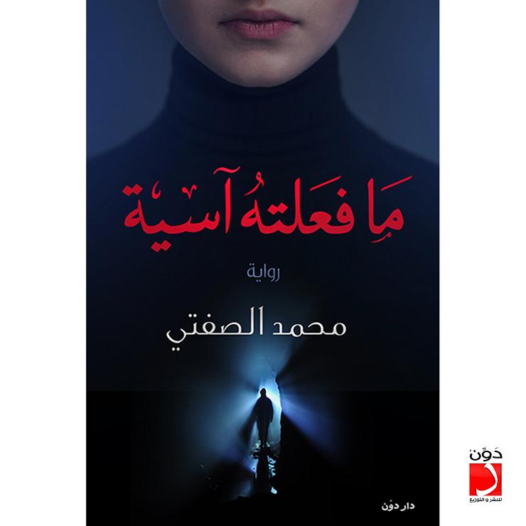 صورة رواية ما فعلته آسية – محمد الصفتي