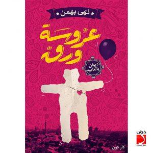 تحميل كتاب دبوان عروسة ورق - نهى بهمن لـِ: نهى بهمن