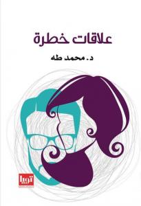 تحميل كتاب كتاب علاقات خطرة - محمد طه لـِ: محمد طه