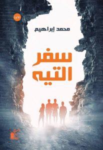 تحميل كتاب رواية سفر التيه - محمد إبراهيم لـِ: محمد إبراهيم