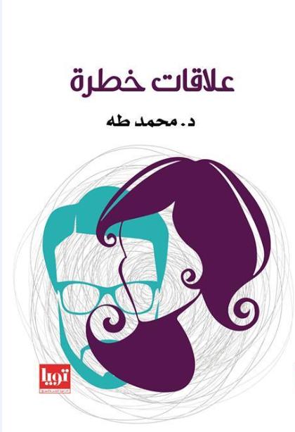 صورة كتاب علاقات خطرة – محمد طه