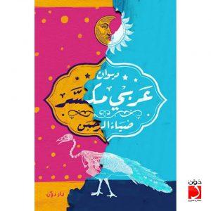 تحميل كتاب ديوان عربي مكسر - ضياء الرحمن لـِ: ضياء الرحمن