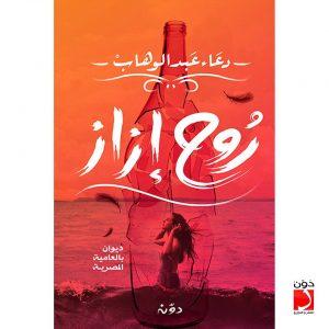 تحميل كتاب ديوان روح إزاز الشاعرة - دعاء عبد الوهاب لـِ: دعاء عبد الوهاب