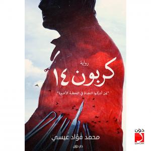 تحميل كتاب رواية كربون 14 - محمد فؤاد عيسي لـِ: محمد فؤاد عيسي