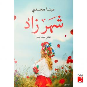 تحميل كتاب ديوان شهر زاد - مينا مجدي لـِ: مينا مجدي