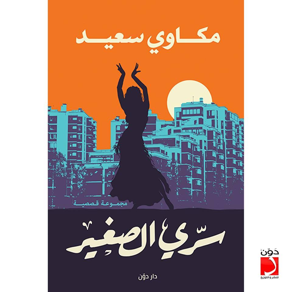 صورة كتاب سري الصغير – مكاوي سعيد