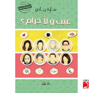 تحميل كتاب كتاب عيب ولا حرام - سارة رياض لـِ: سارة رياض