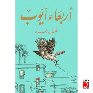 تحميل كتاب ديوان أربعاء أيوب - خلف جابر لـِ: خلف جابر