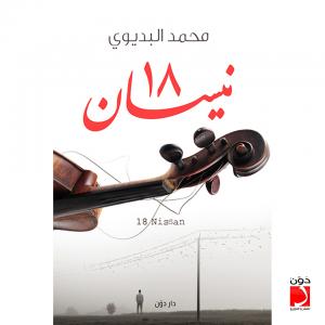 تحميل كتاب ديوان 18 نيسان - محمد البديوي لـِ: محمد البديوي
