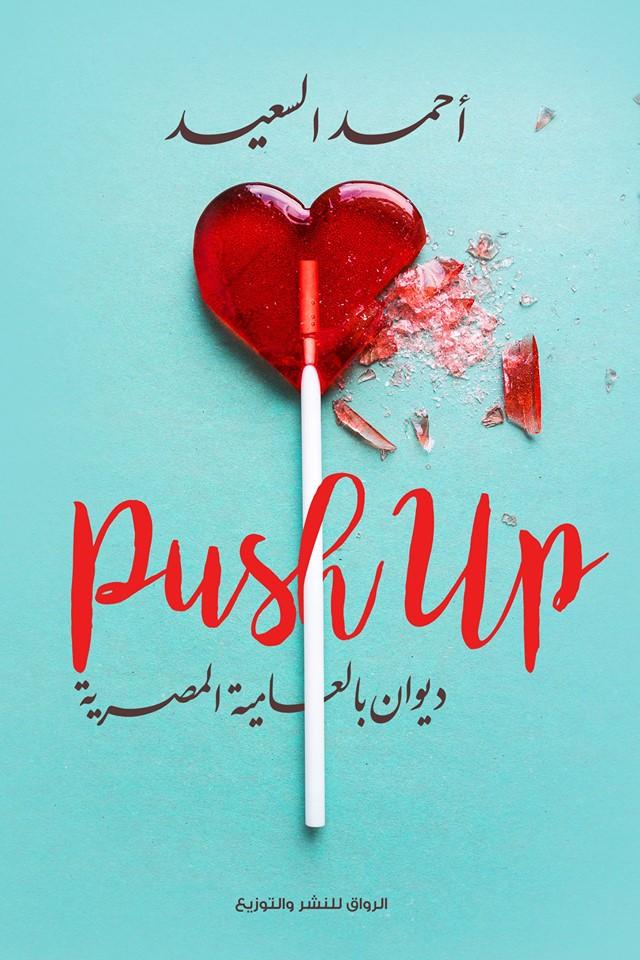 صورة ديوان push up – أحمد السعيد