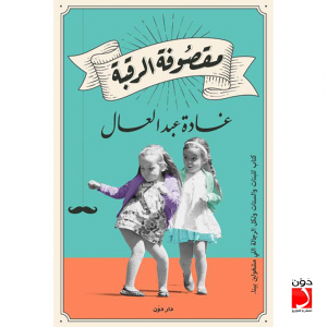 تحميل كتاب كتاب مقصوفة الرقبة  - غادة عبد العال لـِ: غادة عبد العال