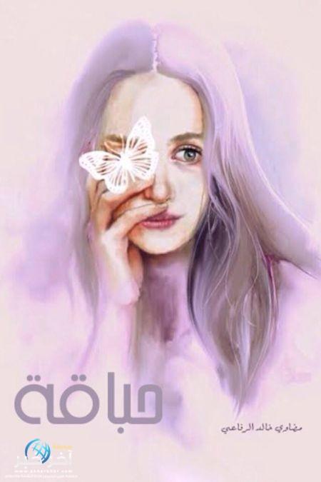 صورة كتاب حباقة – مضاوي خالد الرفاعي
