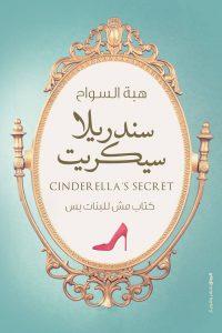تحميل كتاب كتاب سندريلا سيكريت (كتاب مش للبنات بس) - هبة السواح لـِ: هبة السواح