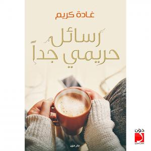 تحميل كتاب كتاب رسائل حريمي جدا  - غادة كريم لـِ: غادة كريم