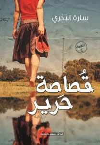 تحميل كتاب رواية قصاصة حرير - سارة البدري للمؤلف: سارة البدري