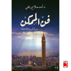 تحميل كتاب كتاب فن الممكن - أحمد صلاح رفقي لـِ: أحمد صلاح رفقي