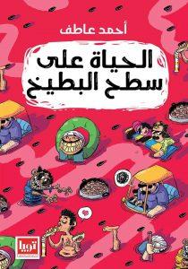 تحميل كتاب كتاب الحياة على سطح البطيخ - أحمد عاطف لـِ: أحمد عاطف
