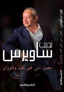 تحميل كتاب كتاب مصر من غير لف ودوران - نجيب ساويرس للمؤلف: نجيب ساويرس