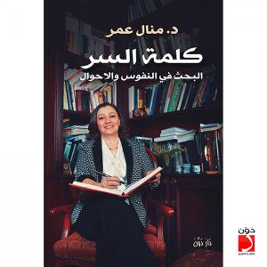 تحميل كتاب كتاب كلمة السر - منال عمر لـِ: منال عمر