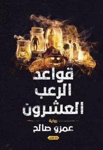 تحميل كتاب رواية قواعد الرعب العشرون - عمرو صالح لـِ: عمرو صالح
