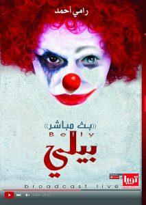 تحميل كتاب رواية بيلي (بث مباشر) - رامي أحمد لـِ: رامي أحمد