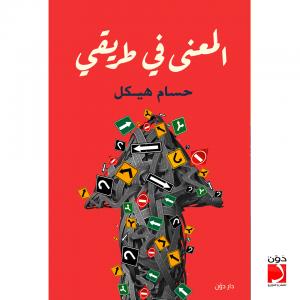 تحميل كتاب كتاب المعنى في طريقي - حسام هيكل لـِ: حسام هيكل