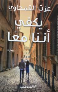 تحميل كتاب رواية يكفي أننا معًا - عزت القمحاوي لـِ: عزت القمحاوي