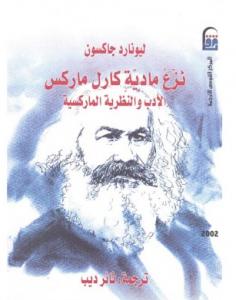 تحميل كتاب كتاب نزع مادية كارل ماركس (الأدب والنظرية الماركسية) - ليونارد جاكسون لـِ: ليونارد جاكسون