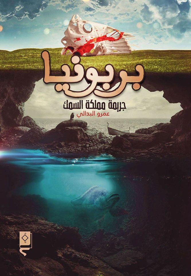 صورة رواية بربونيا (جريمة مملكة السمك) – عمرو البدالي