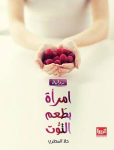 تحميل كتاب رواية امرأة بطعم التوت - حلا المطري لـِ: حلا المطري