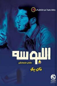 تحميل كتاب كتاب اللبوسة - نادر بكر لـِ: نادر بكر