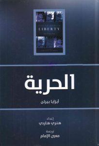 تحميل كتاب كتاب الحرية (خمس مقالات عن الحرية) - إيزايا بيرلن لـِ: إيزايا بيرلن