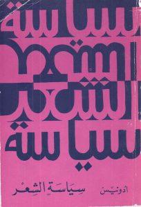 تحميل كتاب كتاب سياسة الشعر - أدونيس لـِ: أدونيس