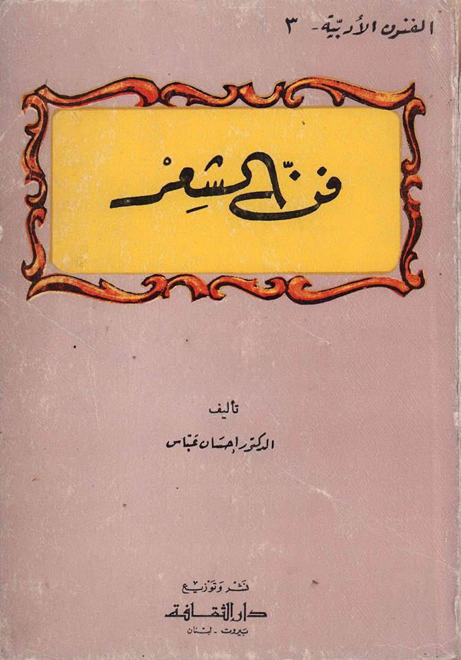 Photo of كتاب فن الشعر – إحسان عباس