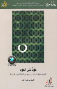 تحميل كتاب كتاب عود على العود (الموسيقى العربية وموقع العود فيها) - نبيل اللو لـِ: نبيل اللو