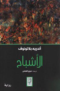 تحميل كتاب رواية الأشباح - أندريه بلاتونوف لـِ: أندريه بلاتونوف