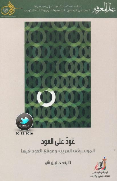 صورة كتاب عود على العود (الموسيقى العربية وموقع العود فيها) – نبيل اللو