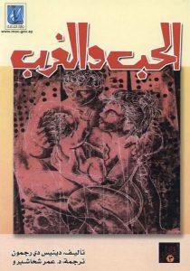 تحميل كتاب كتاب الحب والغرب - دينيس دي رجمون لـِ: دينيس دي رجمون