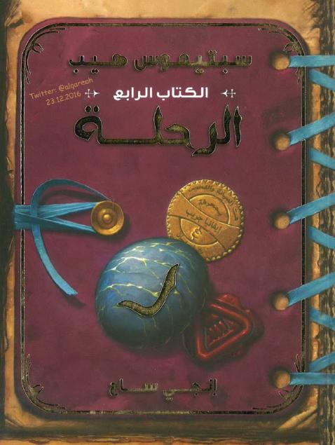 صورة رواية سبتيموس هيب الرحلة (الكتاب الرابع) – إنجي ساج