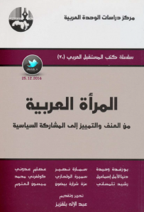 تحميل كتاب كتاب المرأة العربية (من العنف والتمييز إلى المشاركة السياسية) - مجموعة مؤلفين لـِ: مجموعة مؤلفين