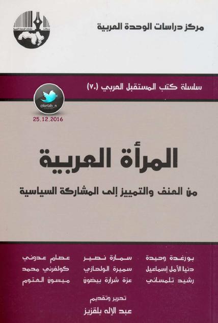 صورة كتاب المرأة العربية (من العنف والتمييز إلى المشاركة السياسية) – مجموعة مؤلفين
