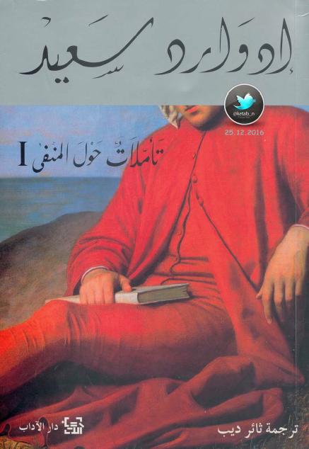 صورة كتاب تأملات حول المنفى – إدوارد سعيد
