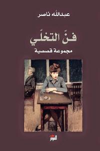 تحميل كتاب كتاب فن التخلي - عبدالله ناصر لـِ: عبدالله ناصر