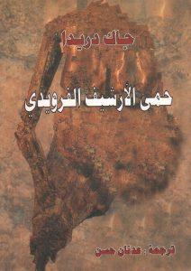 تحميل كتاب كتاب حمى الأرشيف الفرويدي - جاك دريدا لـِ: جاك دريدا
