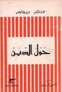 تحميل كتاب كتاب حول الدين - كارل ماركس وفريدريك انجلس لـِ: كارل ماركس وفريدريك انجلس