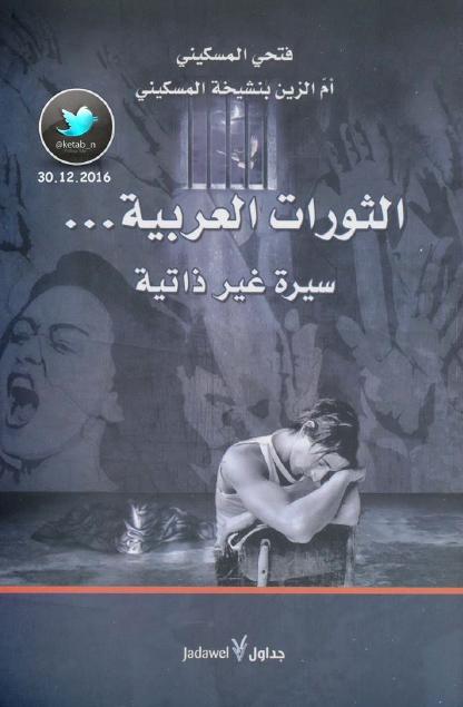 صورة كتاب الثورات العربية (سيرة غير ذاتية) – فتحي المسكيني وأم الزين بنشيخة المسكني